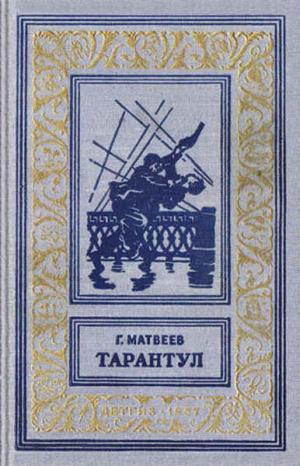 Тарантул [сборник]