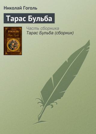 Тарас Бульба (перше видання)