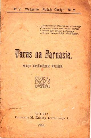 Тарас на Парнасе