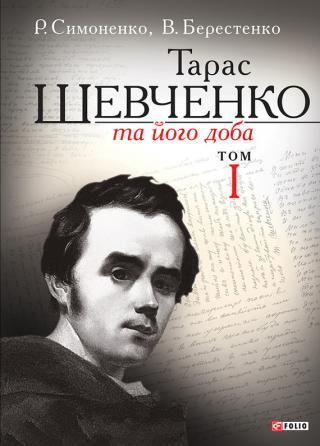 Тарас Шевченко та його доба. Том 1