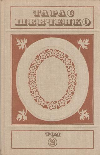 Тарас Шевченко. Твори у п'яти томах. Том 2