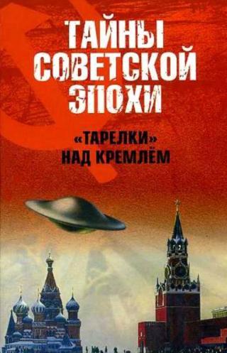 «Тарелки» над Кремлём