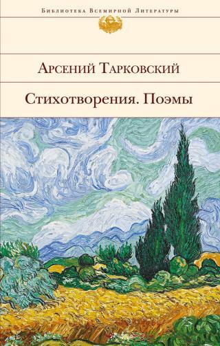 Тарковский А. Благословенный свет. Стихотворения