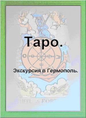 Таро. Экскурсия в Гермополь (СИ)