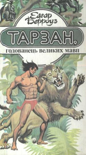 Тарзан, годованець великих мавп