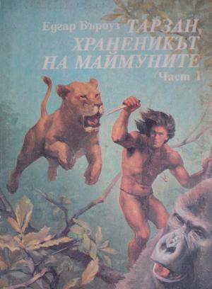 Тарзан, храненикът на маймуните