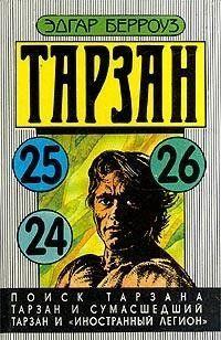 Тарзан и «Иностранный легион»