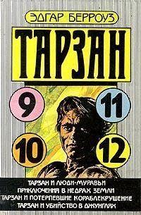 Тарзан и убийство в джунглях