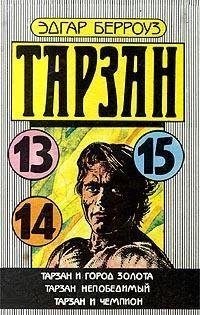 Тарзан Непобедимый