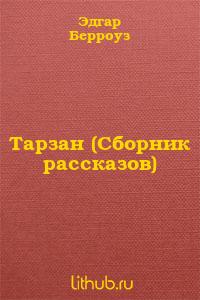 Тарзан (Сборник рассказов)
