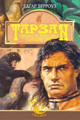 Тарзан та його звірі. Тарзанів син