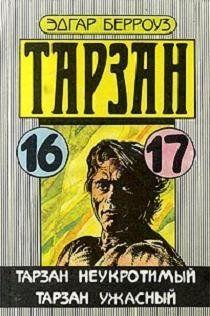 Тарзан Ужасный