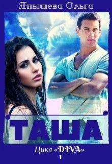 Таша (СИ)