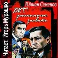 ТАСС уполномочен заявить Юлиан Семёнов