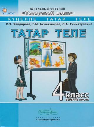 татар теле 4 класс хайдарова гдз