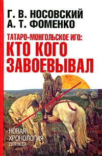 Татаро-монгольское иго. Кто кого завоевывал