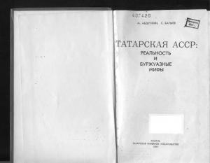 Татарская АССР: реальность и буржуазные мифы
