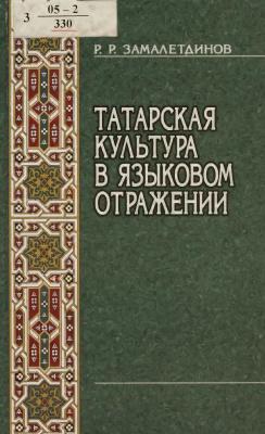 Татарская культура в языковом отражении