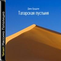 Татарская пустыня  (на итальянском языке)