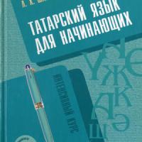 Татарский язык для начинающих: интенсивный курс