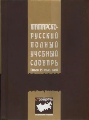 Татарско-русский  полный учебный  словарь