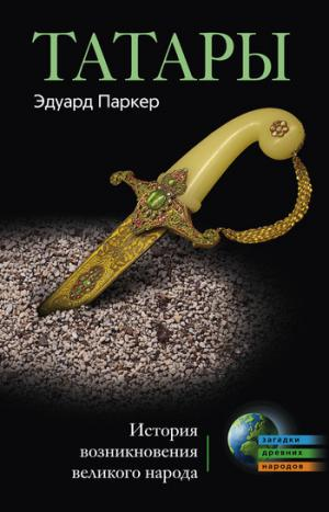 Татары. История возникновения великого народа [litres]