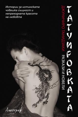 Татуировката (разкази и новели)