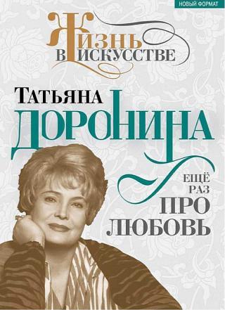 Татьяна Доронина. Еще раз про любовь