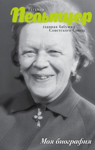 Татьяна Пельтцер. Главная бабушка Советского Союза