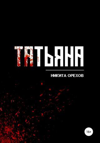 Татьяна [publisher: SelfPub]