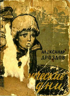 Таврические дни (сборник)