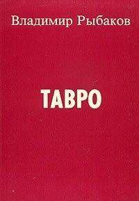 Тавро