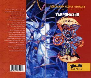 Тавромахия