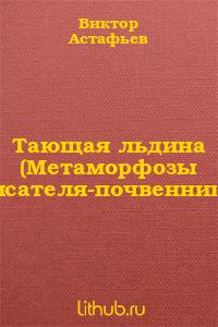 Тающая льдина (Метаморфозы писателя-почвенника)