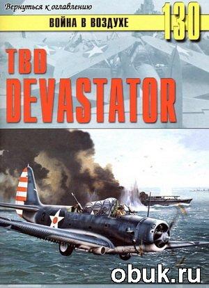 TBD Devastator