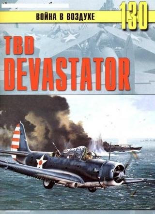 TBD «Devastator»