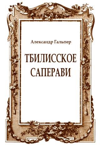 Тбилисское саперави