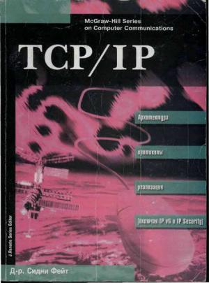 TCP/IP Архитектура, протоколы, реализация (включая IP версии 6 и IP Security)