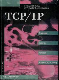 TCP/IP Архитектура, протоколы, реализация