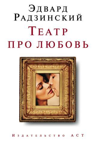 Театр про любовь (сборник)