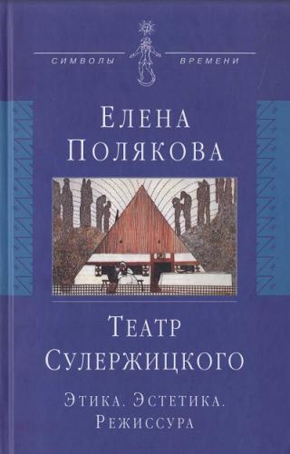 Театр Сулержицкого: Этика. Эстетика. Режиссура