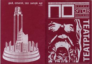 ТЕАТР ТАЕТ (выпуск №4 (16), 2002)