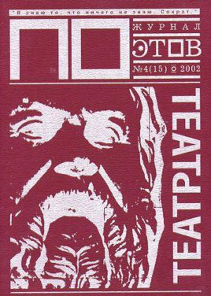 ТЕАТР ТАЕТ (выпуск №4, 2002)