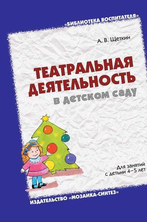 Театральная деятельность в детском саду. Для занятий с детьми 4-5 лет