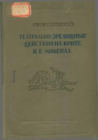 Театрально-зрелищные действия на Крите и в Микенах во II тысячелетие до нашей эры