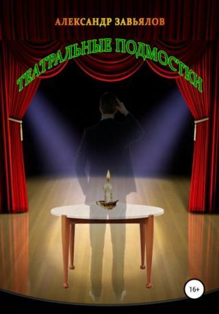 Театральные подмостки (СИ)