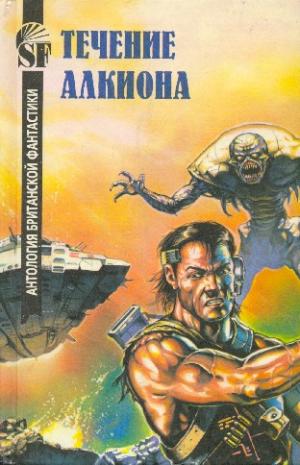 Течение Алкиона. Антология британской фантастики