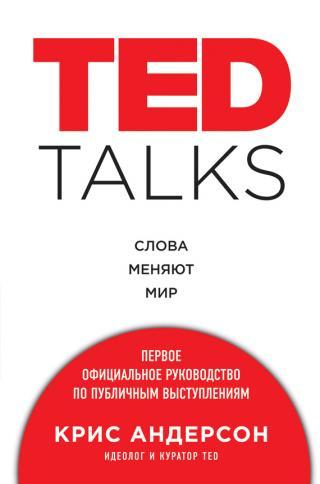 TED TALKS [Слова меняют мир: первое официальное руководство по публичным выступлениям]