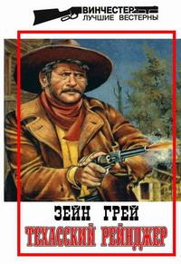 Техасский рейнджер