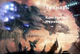 Технарь (СИ)